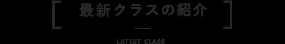 最新クラスの紹介
